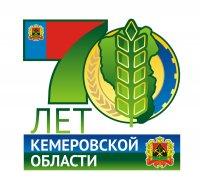 Березовский готовится к юбилею Кемеровской области.