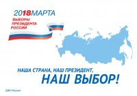 18 марта 2018 года - выборы Президента России