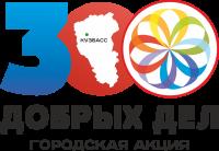 """Разработан логотип акции """"300 добрых дел"""""""